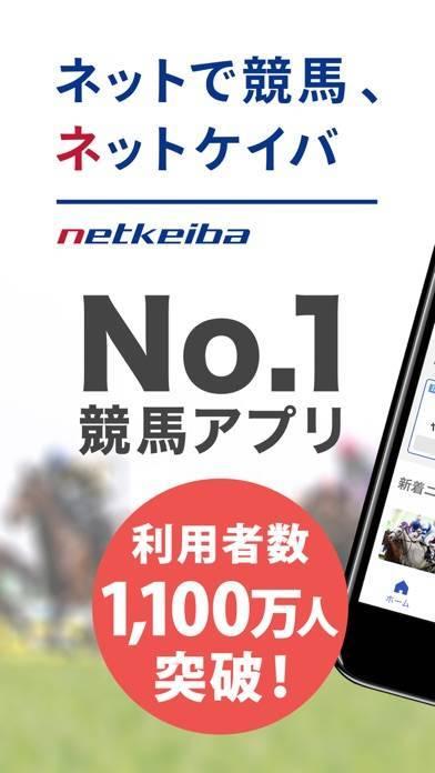 「netkeiba ネットケイバ」のスクリーンショット 1枚目