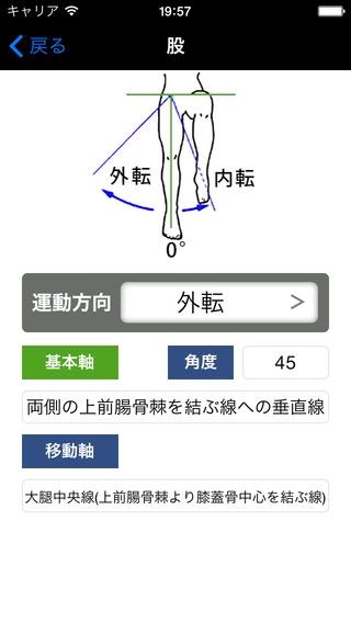 「関節可動域 (下肢)」のスクリーンショット 3枚目