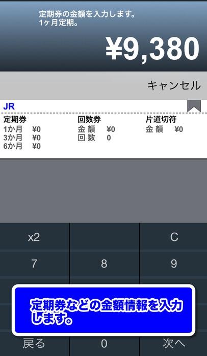 「Best定期 Lite」のスクリーンショット 2枚目