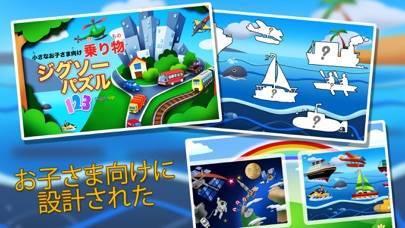 「Transport Jigsaw Puzzles Lite」のスクリーンショット 1枚目