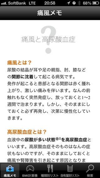 「痛風」のスクリーンショット 1枚目