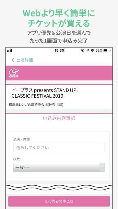 「e+(イープラス) チケット・ニュース・スマチケ」のスクリーンショット 1枚目