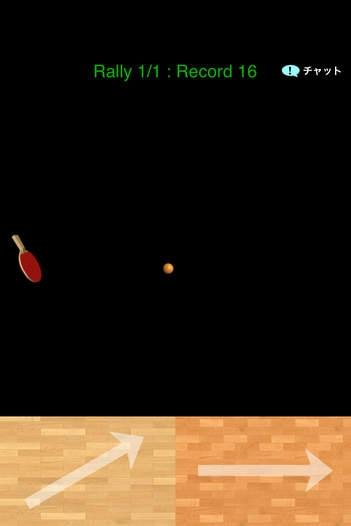 「一人卓球」のスクリーンショット 2枚目