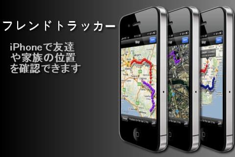 「GPS Tracker - 友達の場所を見つける!」のスクリーンショット 2枚目