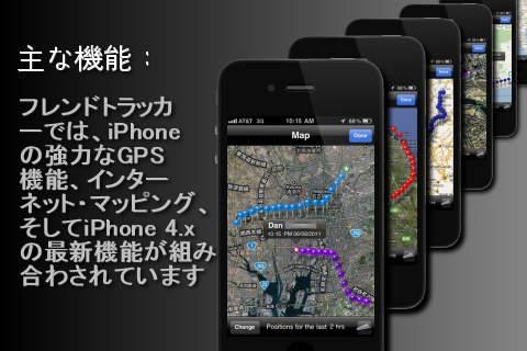 「GPS Tracker - 友達の場所を見つける!」のスクリーンショット 3枚目