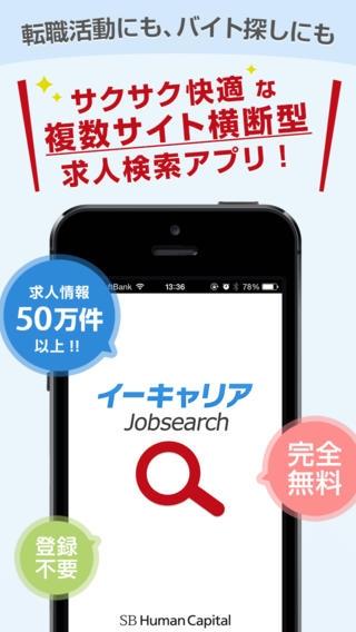 「転職・求人情報を一括検索!イーキャリアJobsearch」のスクリーンショット 1枚目