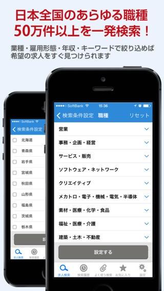 「転職・求人情報を一括検索!イーキャリアJobsearch」のスクリーンショット 2枚目