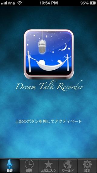 「Dream Talk Recorder Pro」のスクリーンショット 1枚目