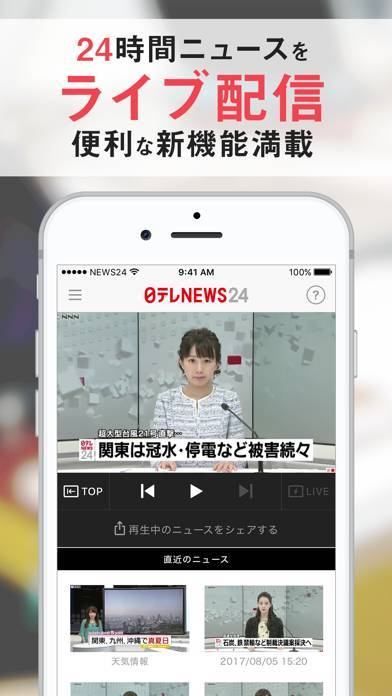 「日テレニュース24」のスクリーンショット 1枚目