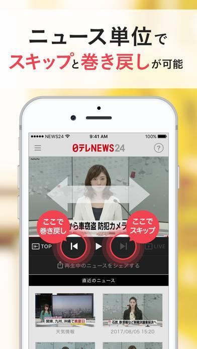 「日テレニュース24」のスクリーンショット 3枚目