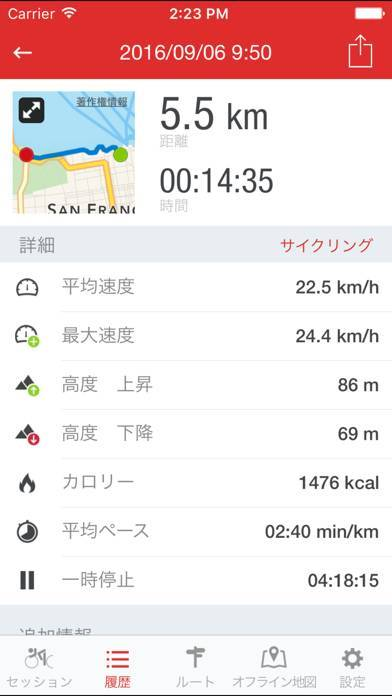 「Runtastic ロードバイク記録サイコンアプリ」のスクリーンショット 2枚目