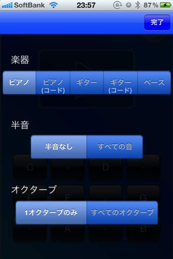 「おんかん!」のスクリーンショット 3枚目