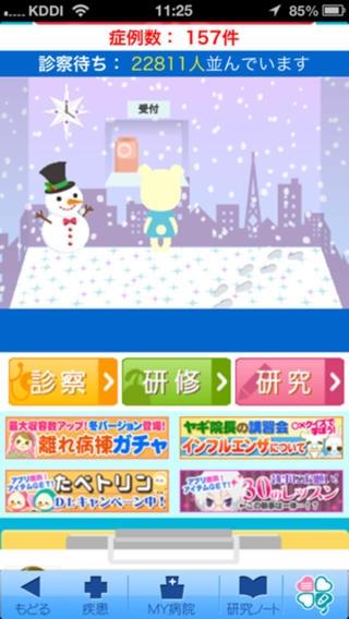 「家庭の医学ゲーム 島のお医者さんSP」のスクリーンショット 1枚目