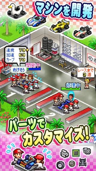 「開幕!!パドックGP Lite」のスクリーンショット 2枚目