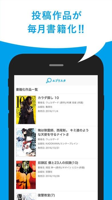 「書籍・コミック エブリスタ」のスクリーンショット 3枚目