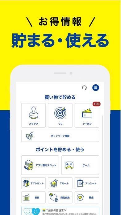 「Tポイントアプリ」のスクリーンショット 2枚目