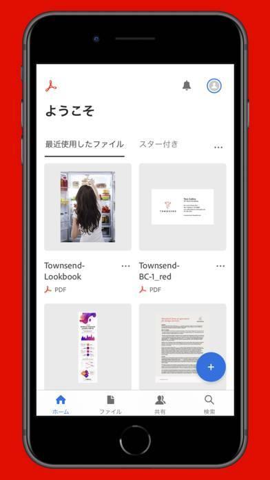 「Adobe Acrobat Reader: PDF書類の管理」のスクリーンショット 1枚目