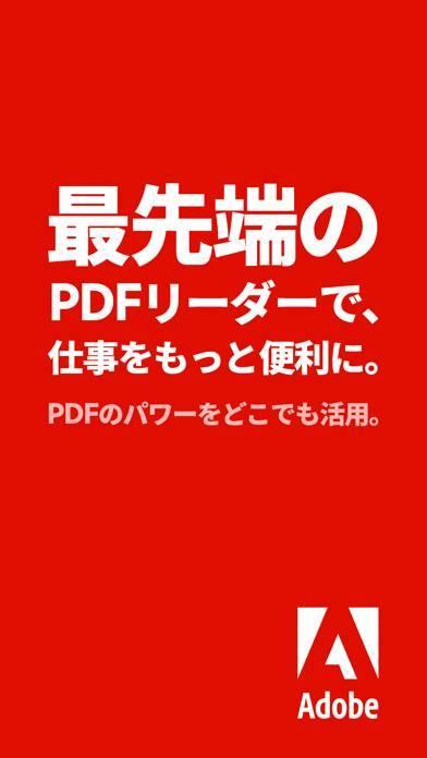 「Adobe Acrobat Reader: PDF書類の管理」のスクリーンショット 2枚目