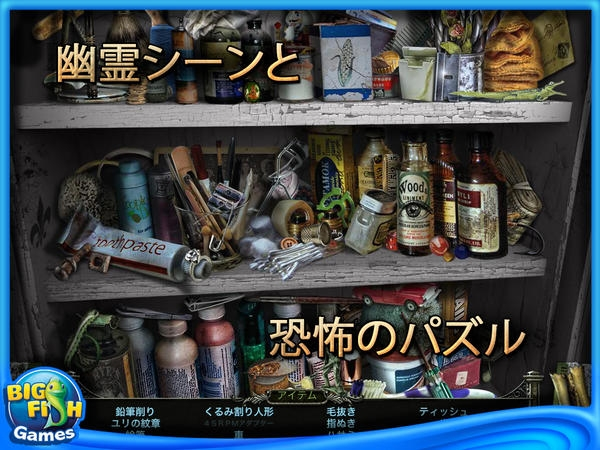 「Mystery Case Files®:13th Skull Collector's Edition HD - アイテム探しアドベンチャー」のスクリーンショット 3枚目