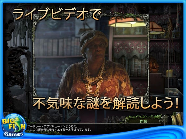 「Mystery Case Files®:13th Skull Collector's Edition HD - アイテム探しアドベンチャー」のスクリーンショット 2枚目