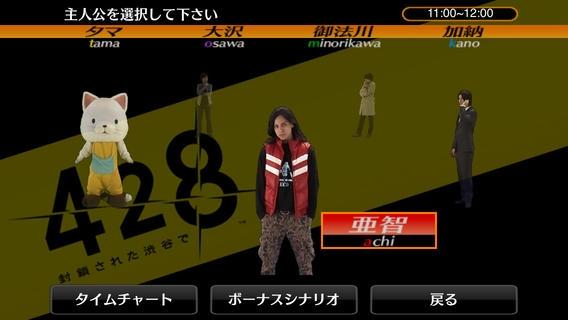 「428 ~封鎖された渋谷で~」のスクリーンショット 1枚目