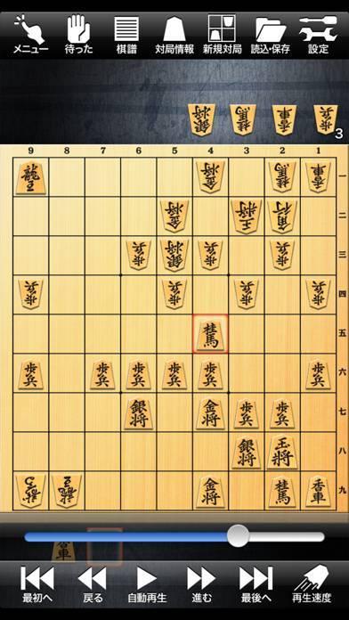 「金沢将棋レベル100 エントリー版」のスクリーンショット 2枚目