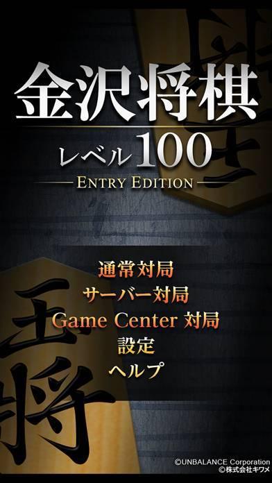 「金沢将棋レベル100 エントリー版」のスクリーンショット 1枚目