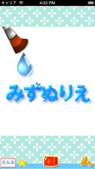 「みずぬりえ」のスクリーンショット 1枚目