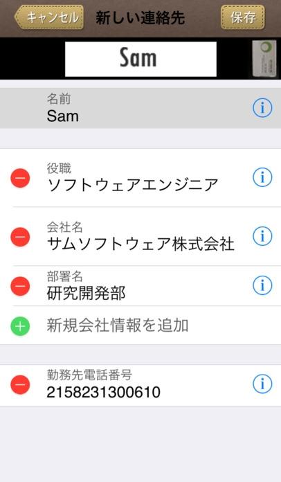 「名刺認識王Pro&名刺のスキャン&business card reader&Scanner&OCR」のスクリーンショット 3枚目