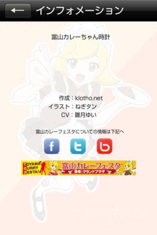 「富山カレーちゃん時計」のスクリーンショット 2枚目