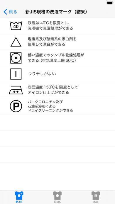 """「洗濯タグチェッカー """" ISO & JIS """"」のスクリーンショット 2枚目"""