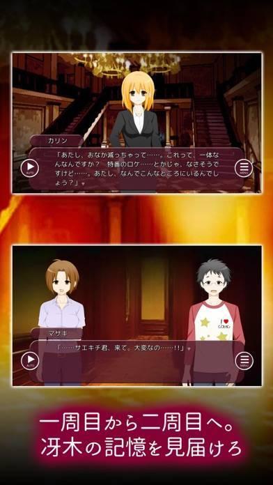 「LOOP THE LOOP【2】飽食の館episode 0」のスクリーンショット 3枚目
