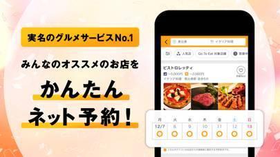 「Retty-美味しいお店が探せるグルメアプリ」のスクリーンショット 1枚目