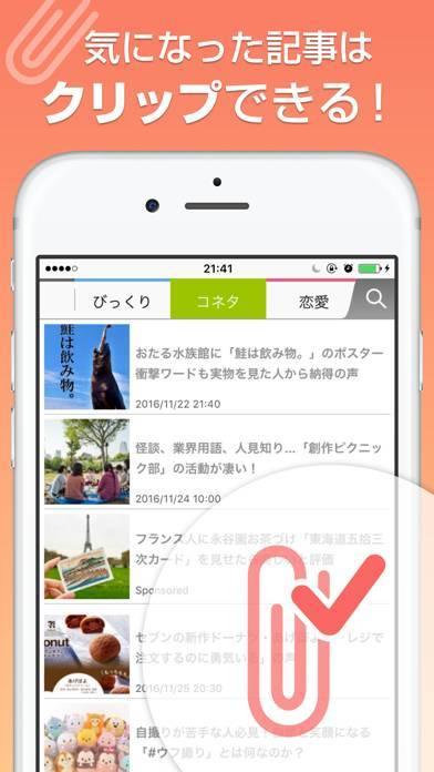 「エキサイトニュース」のスクリーンショット 2枚目