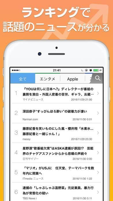 「エキサイトニュース」のスクリーンショット 1枚目