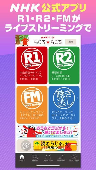 「NHKラジオ らじるらじる ラジオ配信アプリ」のスクリーンショット 1枚目