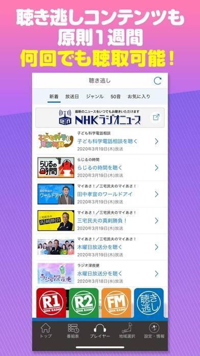 「NHKラジオ らじるらじる ラジオ配信アプリ」のスクリーンショット 3枚目