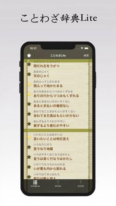 「ことわざ辞典Lite」のスクリーンショット 1枚目