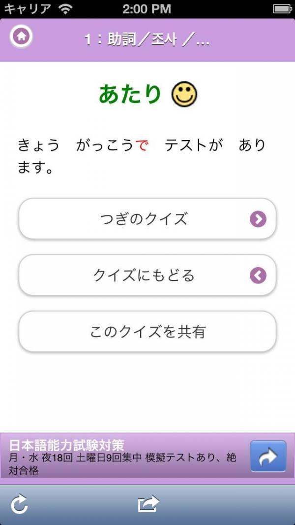 「日本語クイズ (JLPT N1-N5)」のスクリーンショット 3枚目