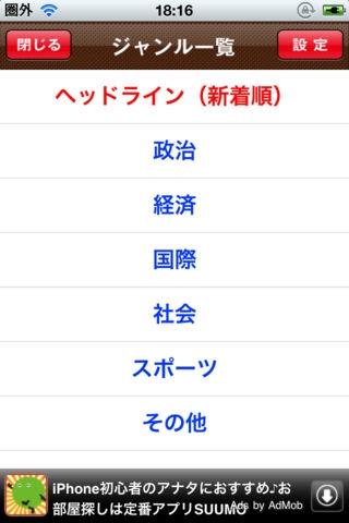 「日本動画ニュース」のスクリーンショット 3枚目