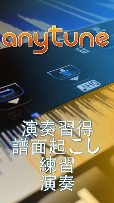 「Anytune Pro+」のスクリーンショット 1枚目