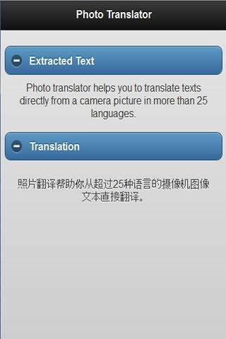「Photo Translator Pro」のスクリーンショット 2枚目