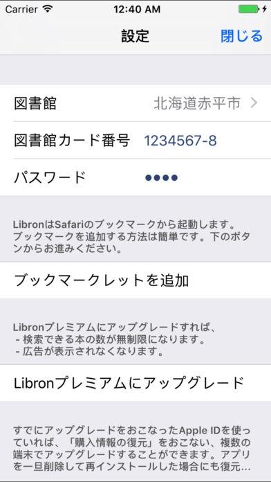 「素早く図書館蔵書検索 - Libron(リブロン)」のスクリーンショット 2枚目