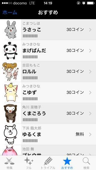 「ChatPet World」のスクリーンショット 3枚目