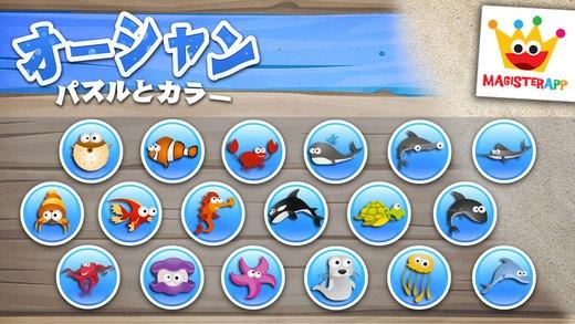 「オーシャン ! 子供のためのゲーム : パズルとカラー」のスクリーンショット 2枚目