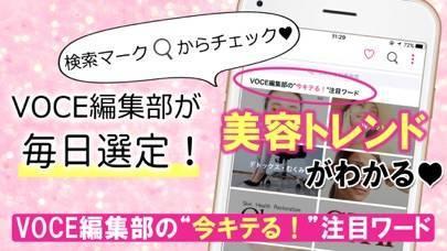 「VOCE(ヴォーチェ)」のスクリーンショット 2枚目
