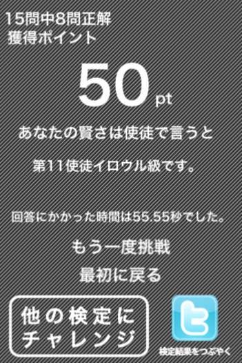 「エヴァ検定」のスクリーンショット 3枚目