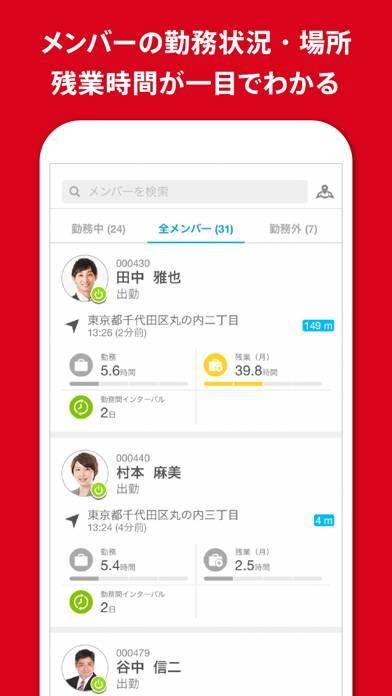 「cyzen - 働くを、もっと楽しくする App」のスクリーンショット 3枚目