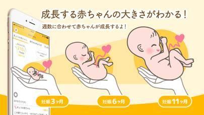 「ママびより 妊娠から出産、育児まで使える情報アプリ」のスクリーンショット 1枚目