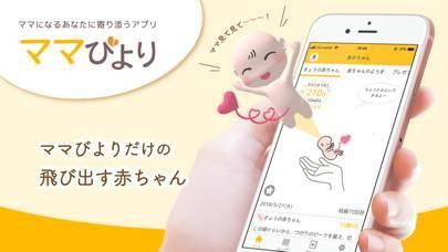 「ママびより 妊娠から出産、育児まで使える情報アプリ」のスクリーンショット 2枚目